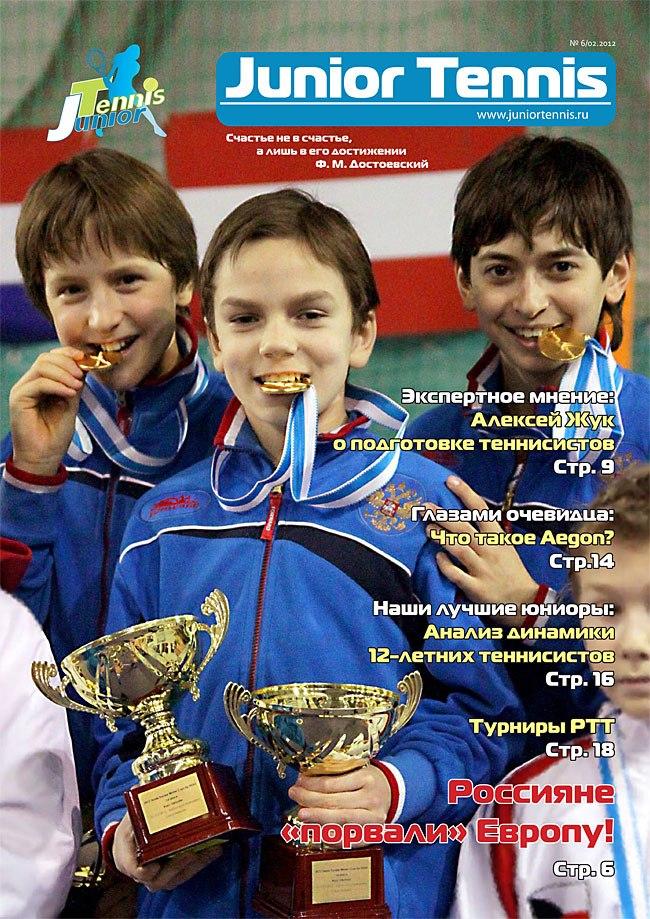 Шестой номер журнала Junior Tennis