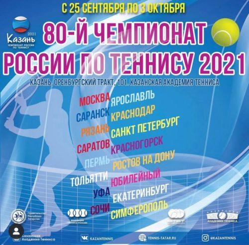 С 25 сентября по 3 октября проходил 80-й личный чемпионат России по теннису. Место проведения, по сложившейся традиции, Казанская теннисная академия.